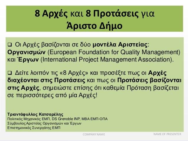 COMPANY NAME NAME OF PRESENTER 8 Αρχές και 8 Προτάσεις για Άριστο Δήμο  Οι Αρχές βασίζονται σε δύο μοντέλα Αριστείας: Οργ...