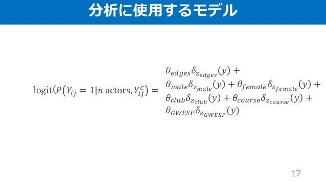 分析に使用するモデル 17 𝜃 𝑒𝑑𝑔𝑒𝑠 𝛿 𝑧 𝑒𝑑𝑔𝑒𝑠 𝑦 + 𝜃 𝑚𝑎𝑙𝑒 𝛿 𝑧 𝑚𝑎𝑙𝑒 𝑦 + 𝜃𝑓𝑒𝑚𝑎𝑙𝑒 𝛿 𝑧 𝑓𝑒𝑚𝑎𝑙𝑒 𝑦 + 𝜃𝑐𝑙𝑢𝑏 𝛿 𝑧 𝑐𝑙𝑢𝑏 𝑦 + 𝜃𝑐𝑜𝑢𝑟𝑠𝑒 𝛿 𝑧 𝑐𝑜𝑢𝑟𝑠𝑒 𝑦 + 𝜃...