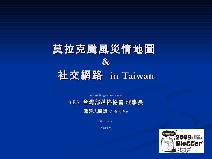 莫拉克颱風災情地圖  & 社交網路  in Taiwan Taiwan Bloggers Association TBA  台灣部落格協會 理事長 潘建志醫師  / BillyPan Billypan.com 2009.9.27
