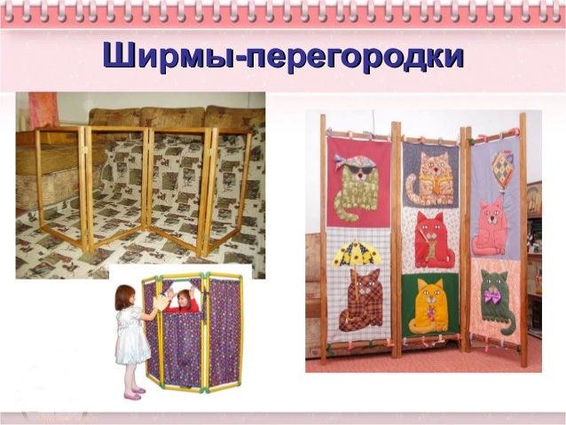 Маркеры игрового пространства в детском саду картинки