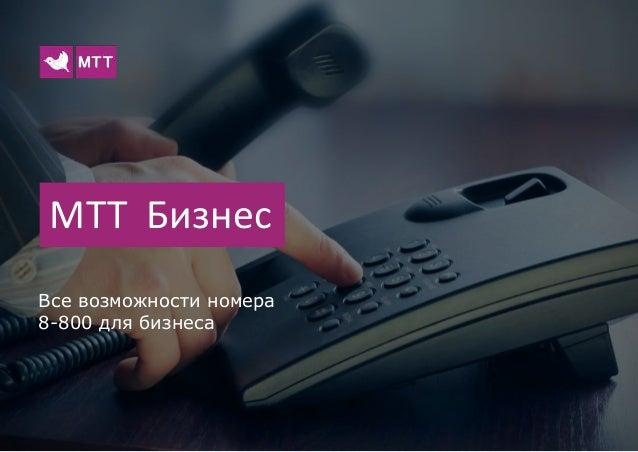 МТТ Бизнес Все возможности номера 8-800 для бизнеса