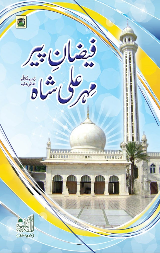 Faizan e Peer Mehr Ali Shah (Urdu پیر مہر علی شاہ ).