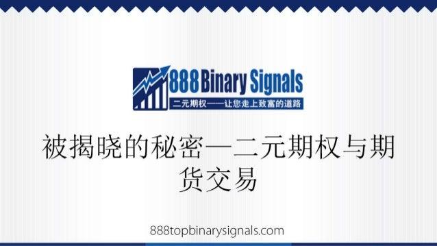 Binary options secrets revealed
