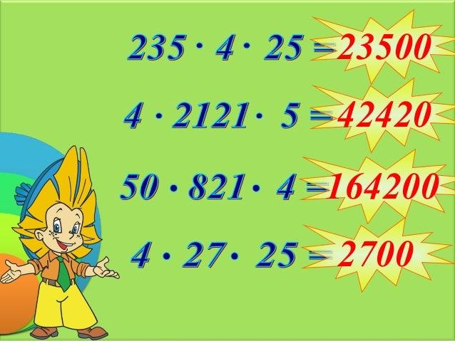 Урок з математики 5 клас множення натуральних чисел