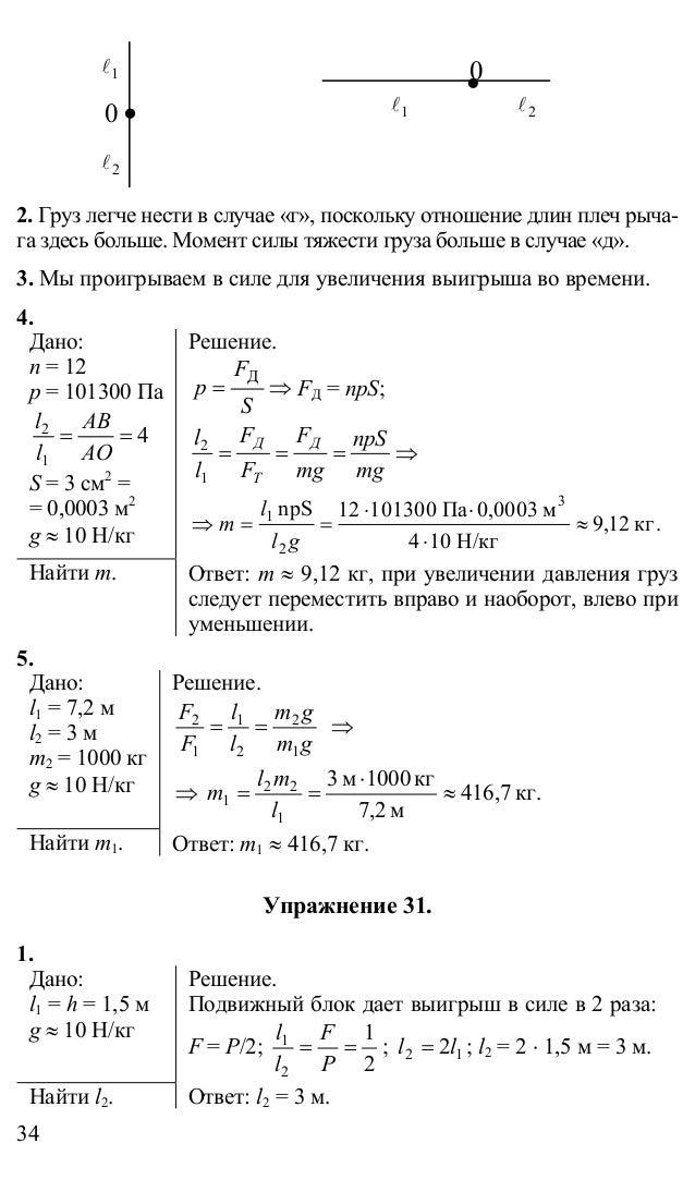 Задача на формулу p m:v по физике 7 класс