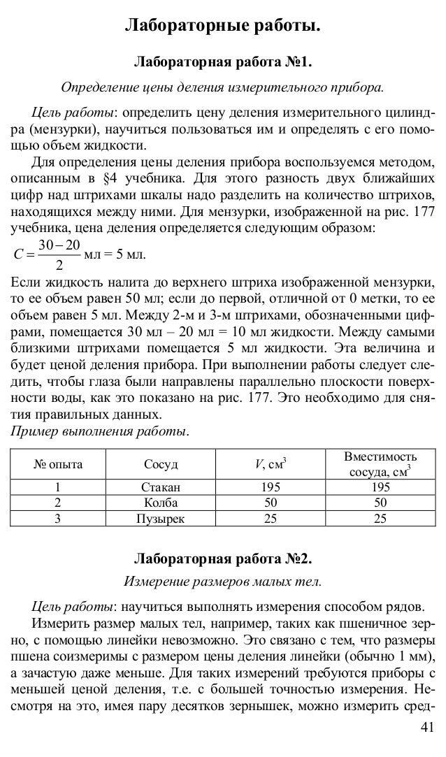 Решенная лабораторная работа 6 по физике 7 класс автор перышкин