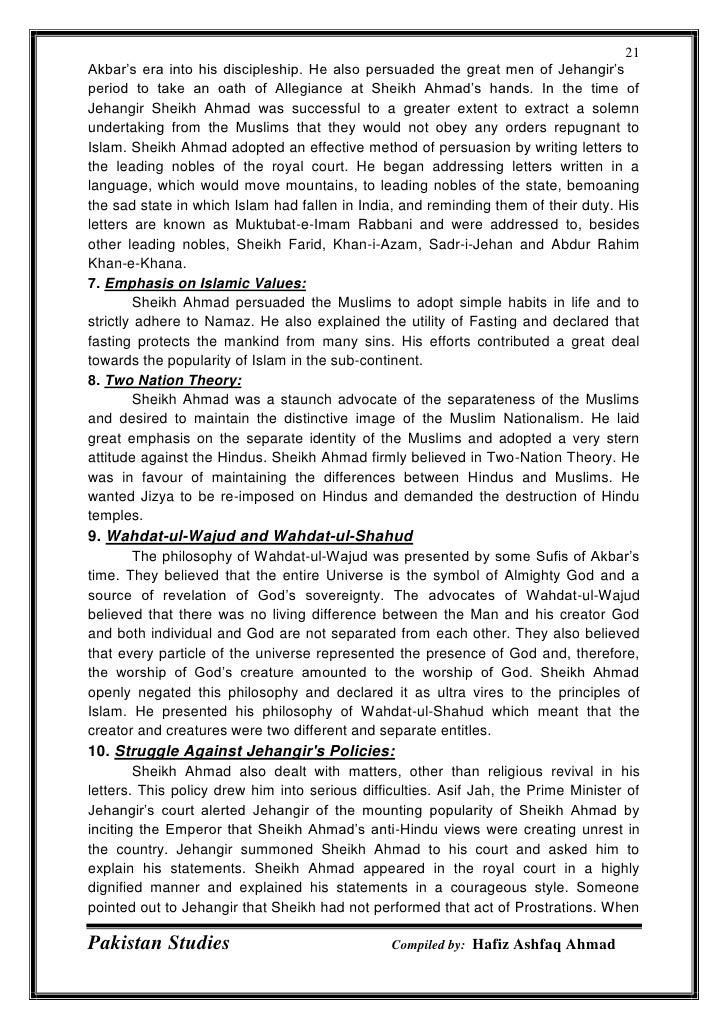 Pak Studies Notes In Urdu آسان مطالعہ پاکستان نوٹس پوائنٹس کے ساتھہ