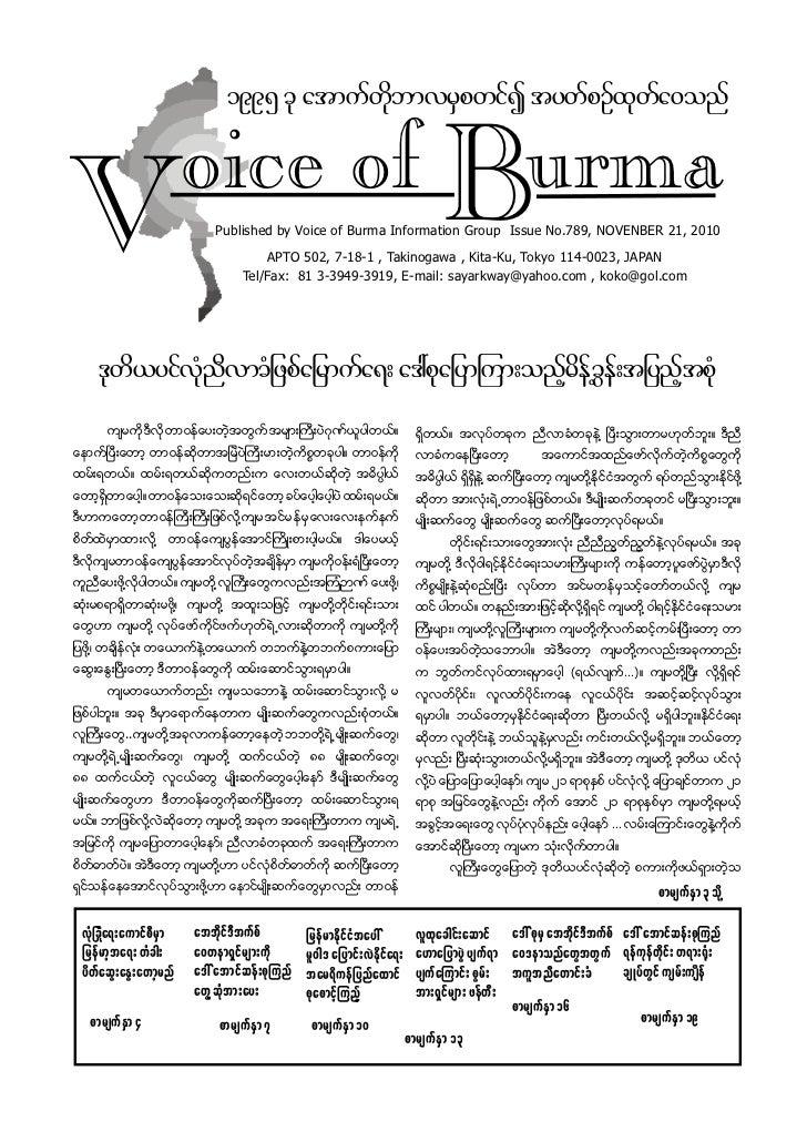 1995 ck atmufwdkbmvrSpwifI tywfpOfxkwfa0onf                       oice of BurmaV                          Published by Voi...