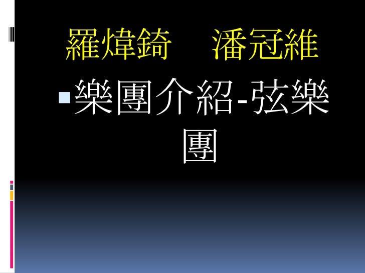 羅煒錡  潘冠維<br />樂團介紹-弦樂團<br />