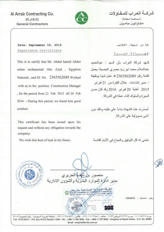 14- experience certificate