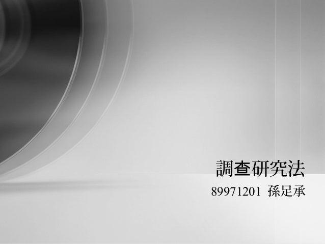 調查研究法89971201 孫足承