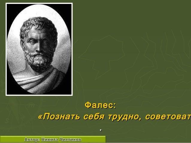Фалес:Фалес: «Познать себя трудно, советоват«Познать себя трудно, советоват ..