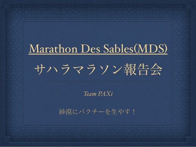 Marathon Des Sables(MDS)# サハラマラソン報告会 Team PAXi! ! 砂漠にパクチーを生やす!