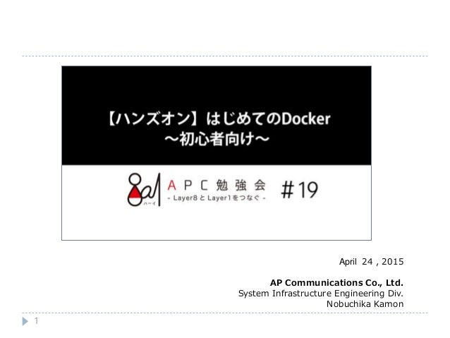 April 24 , 2015 AP Communications Co., Ltd. System Infrastructure Engineering Div. Nobuchika Kamon 1