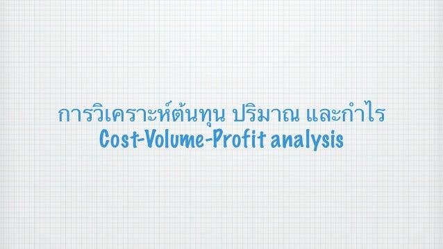 การวิเคราะห์ต้นทุน ปริมาณ และกําไร Cost-Volume-Profit analysis