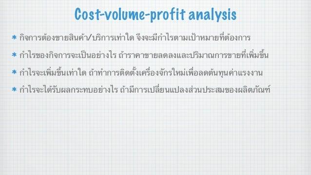 Cost-volume-profit analysis กิจการต้องขายสินค้า/บริการเท่าใด จึงจะมีกําไรตามเป้าหมายที่ต้องการ กําไรของกิจการจะเป็นอย่างไร...