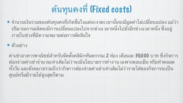 ต้นทุนคงที่ (Fixed costs) จํานวนเงินรวมของต้นทุนคงที่เกิดขึ้นในแต่ละงวดเวลานั้นจะมีมูลค่าไม่เปลี่ยนแปลง แม้ว่า ปริมาณการผล...