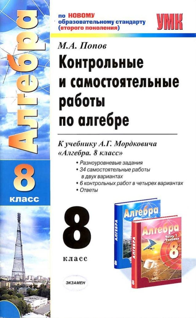 Алгебра 8 класс Контрольные работы Александрова 2009