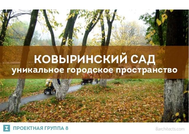 КОВЫРИНСКИЙ САД уникальное городское пространство 8architects.comПРОЕКТНАЯ ГРУППА 8