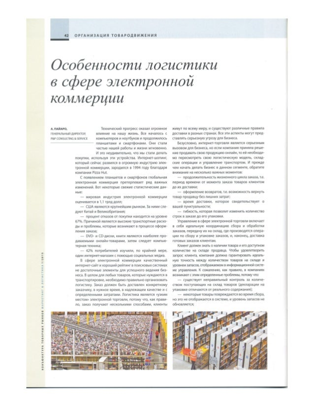 2015_ECOMMERCE LOGISTICS RUSSIAN