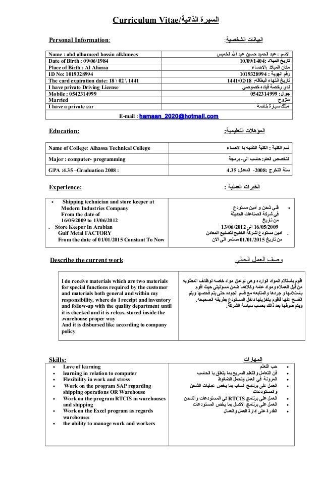 Curriculum Vitae/ السيرةالذاتية Personal Information: : البياناتالشخصية Name : abd alhameed hossin alkhmees المسم...