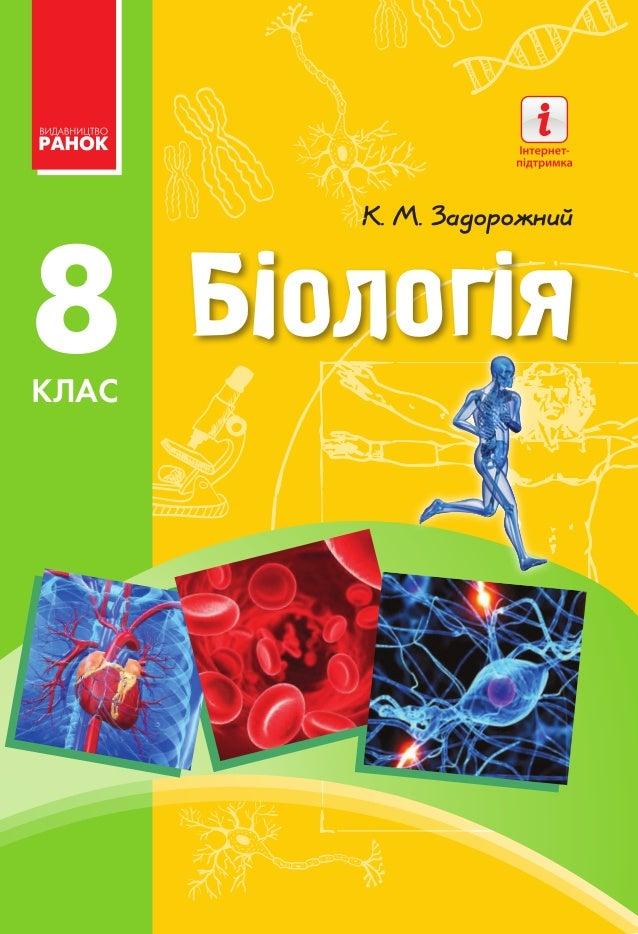 клас 8 8 К. М. Задорожний www.ranok.com.ua Видання є складовою навчально-мето дичного комплекту «Біологія. 8 клас»: • Під...