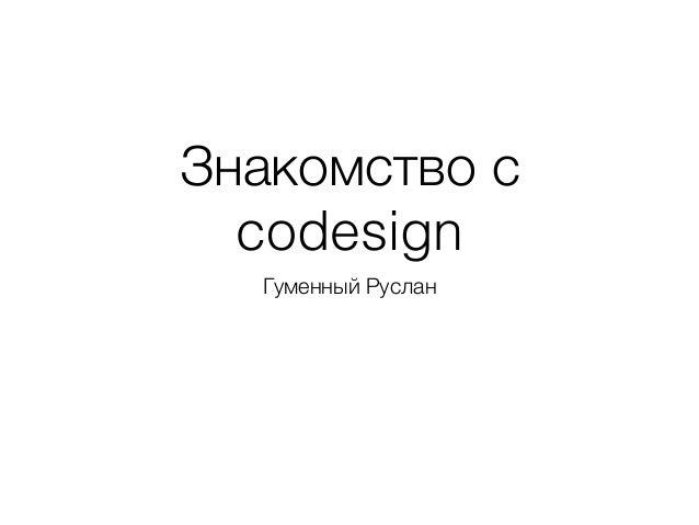Знакомство с  codesign  Гуменный Руслан