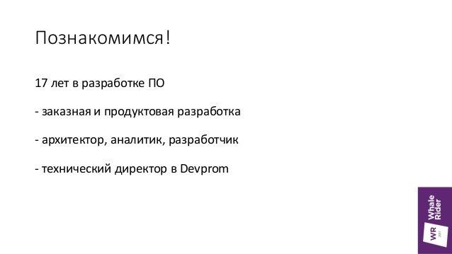 Повышаем рентабельность заказной разработки через эффективное ТЗ / Евгений Савицкий (Devprom) Slide 2