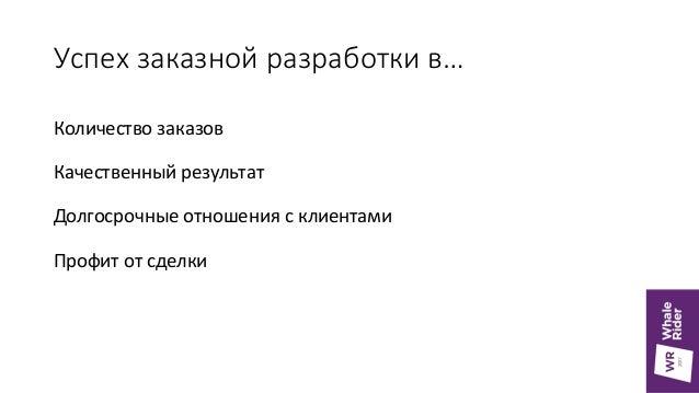 Повышаем рентабельность заказной разработки через эффективное ТЗ / Евгений Савицкий (Devprom) Slide 3