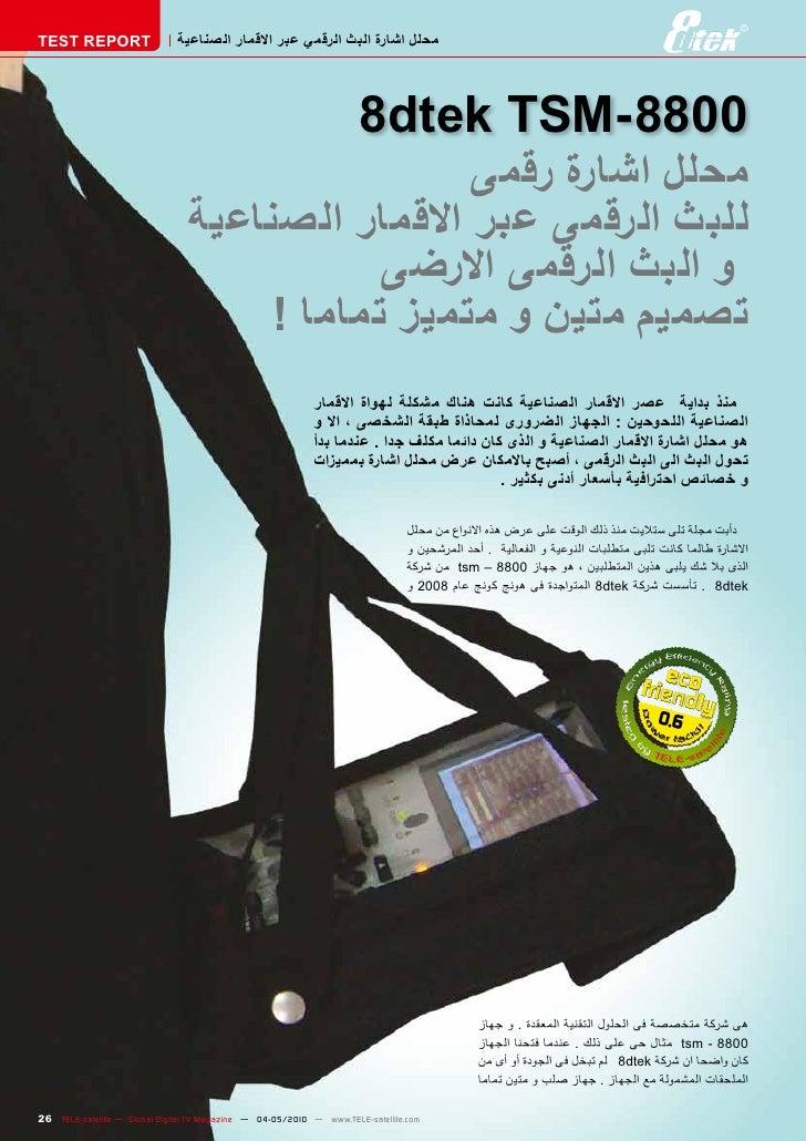 TEST REPORT                   محلل اشارة البث الرقمي عبر االقمار الصناعية                                           ...