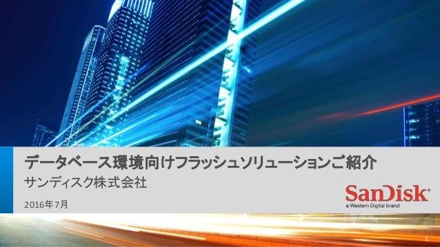 SanDisk Confidential 1c サンディスク株式会社 データベース環境向けフラッシュソリューションご紹介 2016年7月 1