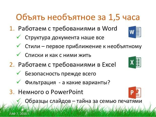 ЛАФ 7, 2016 г. Объять необъятное за 1,5 часа 1. Работаем с требованиями в Word  Структура документа наше все  Стили – пе...