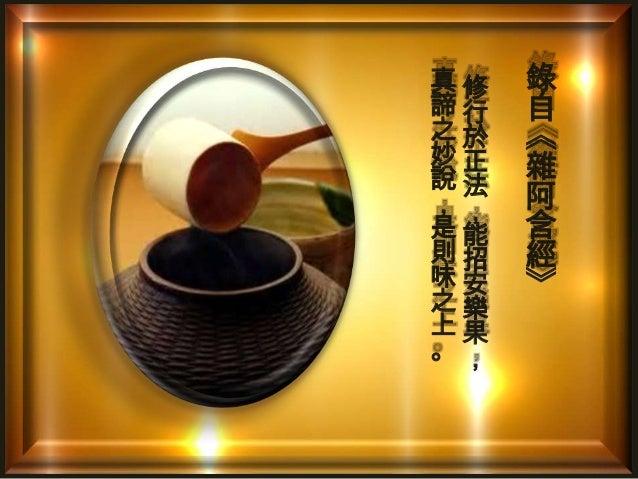 真修 諦行 之於 妙正 說法 ,, 是能 則招 味安 之樂 上果 。,  錄 自 《 雜 阿 含 經 》
