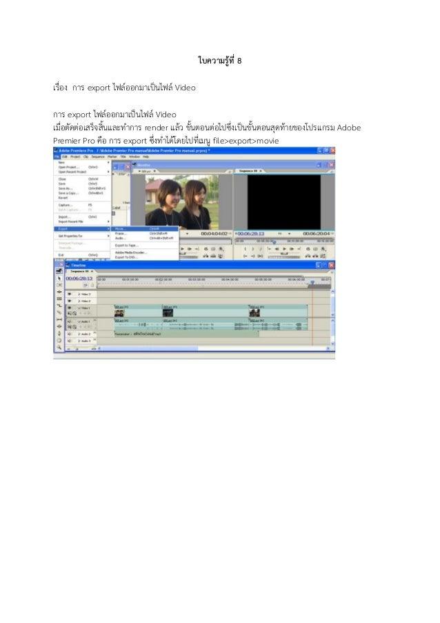 ใบความรู้ที่ 8 เรื่อง การ export ไฟล์ออกมาเป็นไฟล์ Video การ export ไฟล์ออกมาเป็นไฟล์ Video เมื่อตัดต่อเสร็จสิ้นและทาการ r...