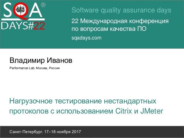 Software quality assurance days 22 Международная конференция по вопросам качества ПО sqadays.com Санкт-Петербург. 17–18 но...