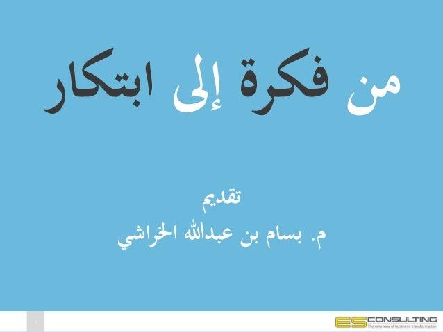 1 www.modprex.com منفكرةإىلابتكار تقدمي م.اشيراخل عبدهللا بن بسام