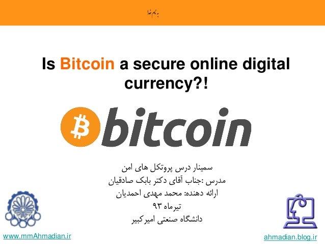 Is Bitcoin a secure online digital currency?! های پروتکل درس سمینارامن مدرس:صادقیان بابک دکتر آقای جن...