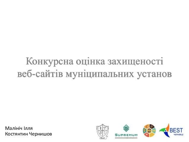 Конкурсна оцінка захищеності веб-сайтів муніципальних установ 2 липня Малініч Ілля Костянтин Чернишов