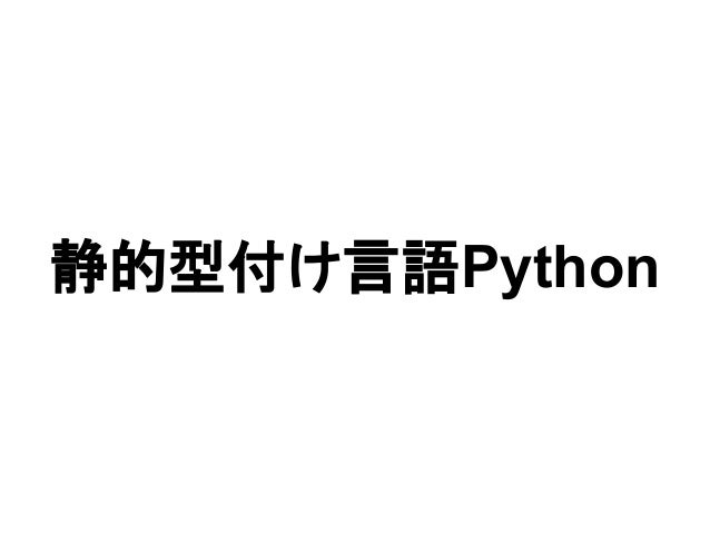 静的型付け言語Python