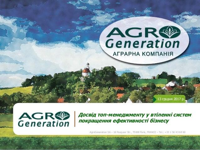 13 грудня 2017 р. Досвід топ-менеджменту у втіленні систем покращення ефективності бізнесу AgroGeneration SA – 18 Pasquier...