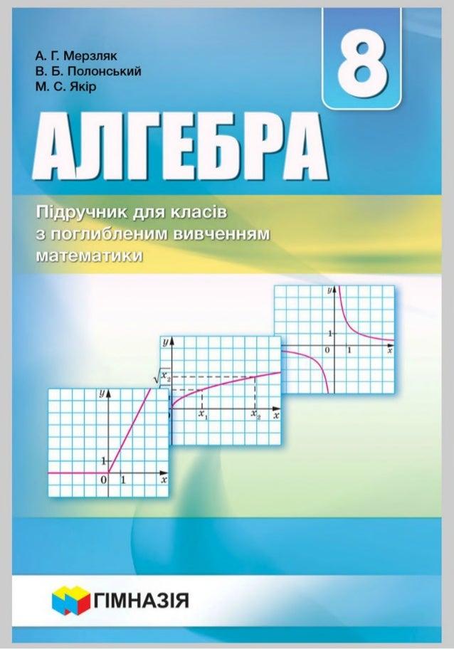 Гдз онлайн 8 клас алгебра