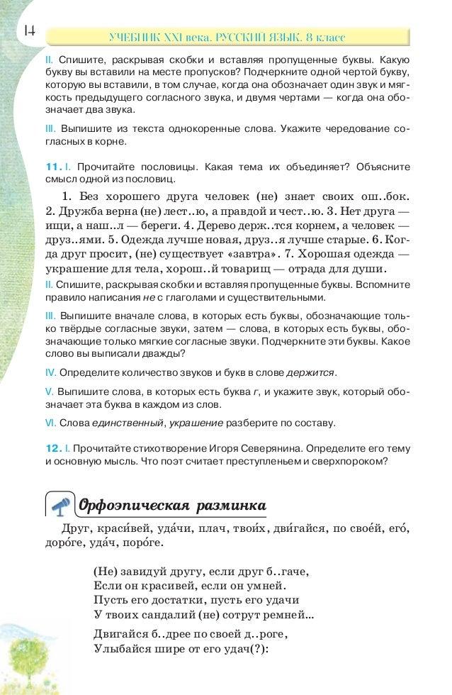 Людмила давидюк русский язык 11 класс