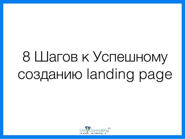 8 Шагов к Успешному созданию landing page