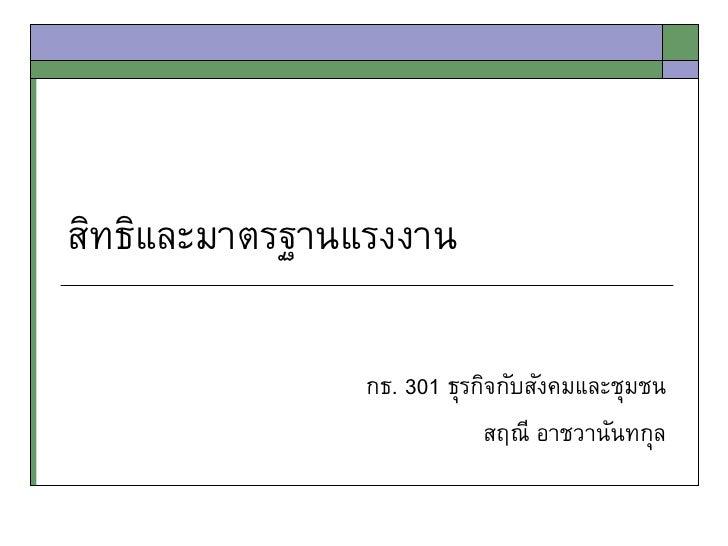 สิทธิและมาตรฐานแรงงาน                  กธ. 301 ธุรกิจกับสังคมและชุมชน                             สฤณี อาชวานันทกุล