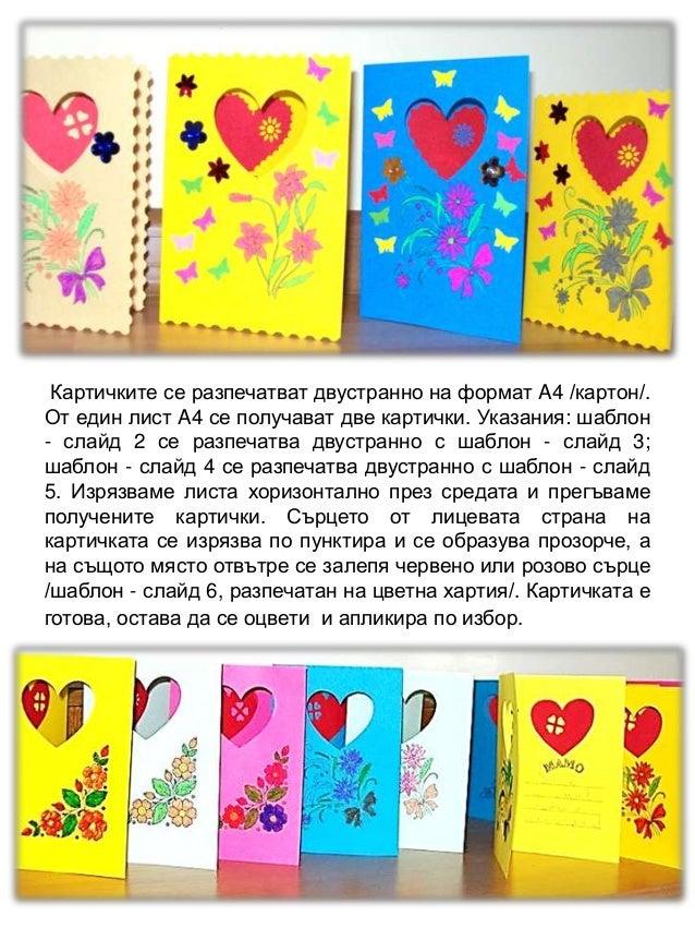 Картичките се разпечатват двустранно на формат A4 /картон/. От един лист A4 се получават две картички. Указания: шаблон - ...