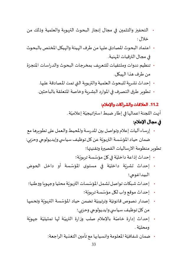 ملخص مخرجات لجان اصلاح المنظومة التربوية في تونس