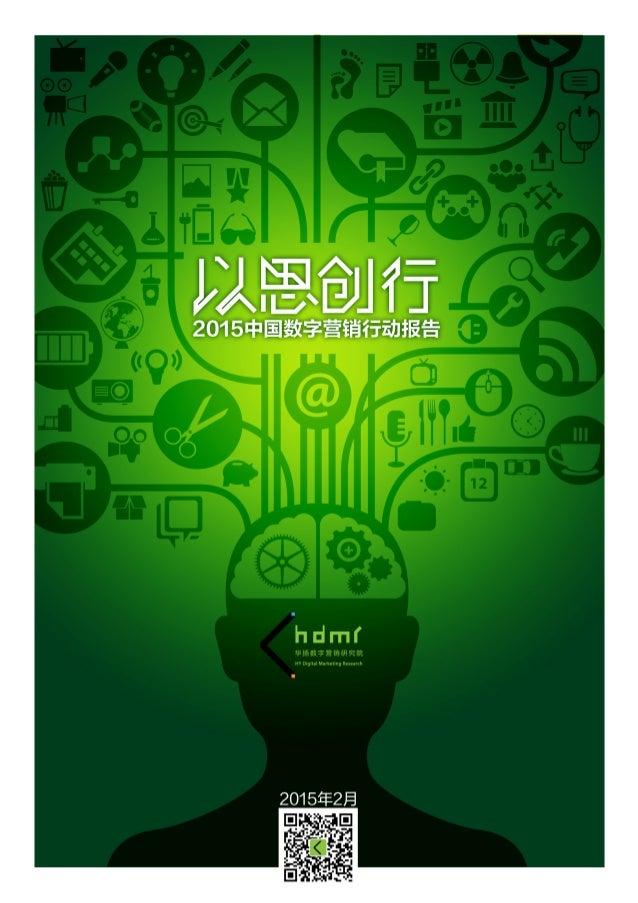 2015 年将是充满挑战和创造性的一年。 随着互联网全面接管普通中国人的衣食住行,大量互联网服务进入成熟期。与此同 时,人们的内容需求、交流需求、娱乐需求、信息需求等也被互联网接管。广告与销 售日渐弥合,渠道与品牌相依而生,消费者和广告主不分你...