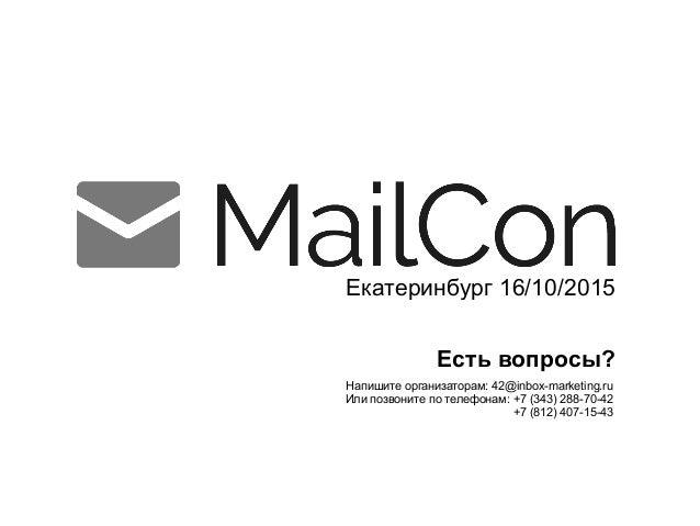 Екатеринбург 16/10/2015 Есть вопросы? Напишите организаторам: 42@inbox-marketing.ru Или позвоните по телефонам: +7 (343) 2...