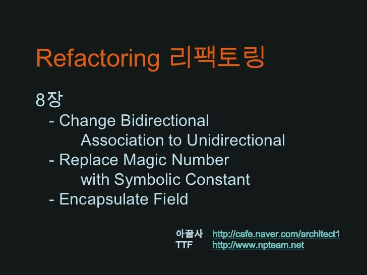 Refactoring 리팩토링<br />8장 <br />- Change Bidirectional<br />Association to Unidirectional<br />- Replace Magic Number <br /...