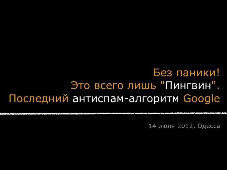 """Без паники!          Это всего лишь """"Пингвин"""". Последний антиспам-алгоритм Google                       14 июля 2012, Одесса"""